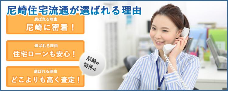 尼崎の不動産屋、尼崎住宅流通(株)が選ばれる理由